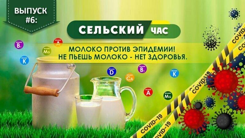 Молоко против эпидемии!  Не пьешь молоко - нет здоровья