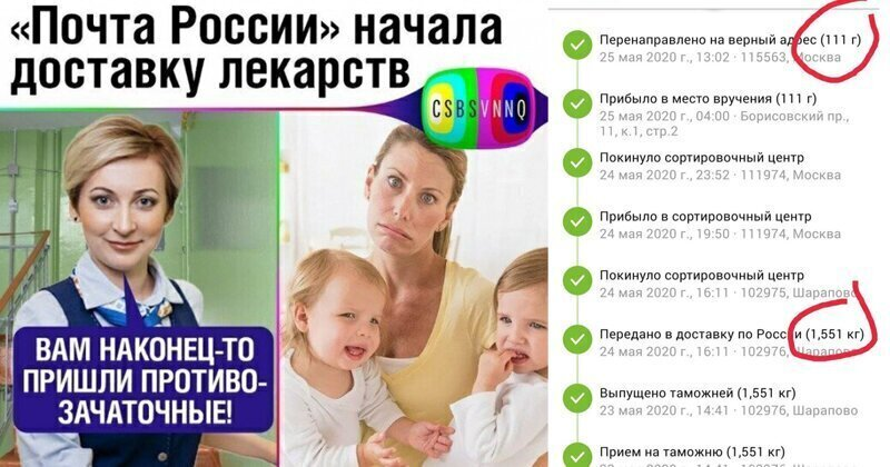 """Да чтобы я еще раз... Очередные неприятные сюрпризы от """"Почты России"""""""