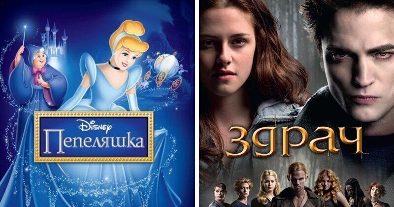 Забавные и неожиданные названия известных голливудских фильмов на болгарском языке