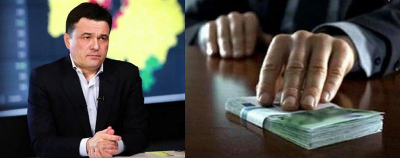 Пост губернатора Подмосковья чуть было не продали за 35 млн евро, т.е. за 2,5 миллиарда рублей