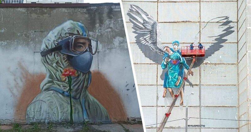 Спасибо врачам: невероятные граффити из российских регионов, посвященные мужеству и профессионализму