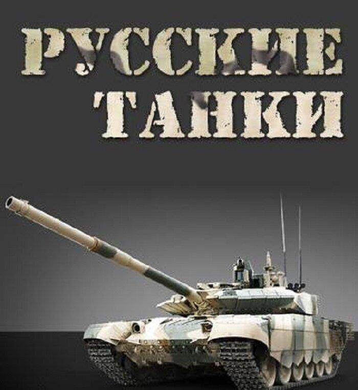 Русские танки (2012)