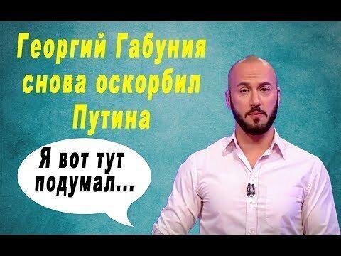 Грузинский журналист Георгий Габуния снова оскорбил Владимира Путина