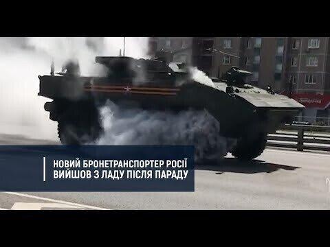 """Новейший бронетранспортер К-17 ВПК-7829 """"Бумеранг"""" задымился и сломался после парада в Москве    в"""