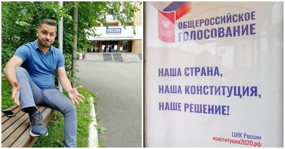 """Красноярский ведущий """"Вестей"""" уволился в знак протеста против поправок в конституцию"""