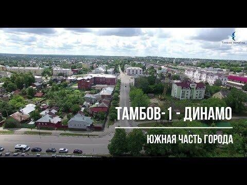 Тамбов: АэроГид. Фильм 8. Тамбов-1-Динамо