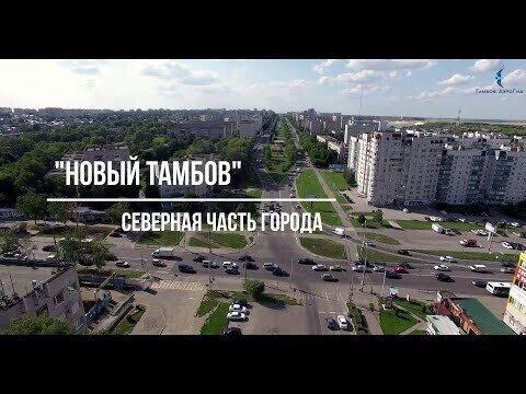"""Тамбов: АэроГид. Фильм 7. """"Новый Тамбов"""""""