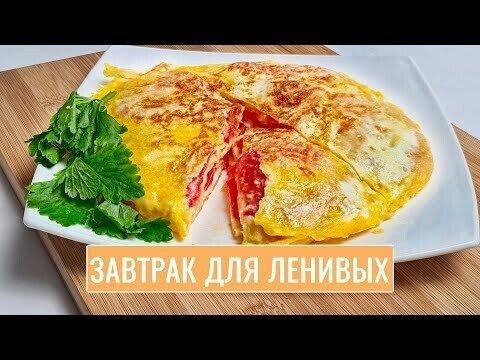 Завтрак для ленивых! Очень вкусно!Мой любимый рецепт!
