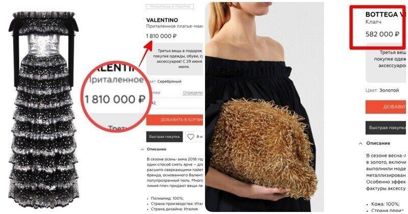 Самые дорогие вещи московского ЦУМа: одежда по цене трех квартир