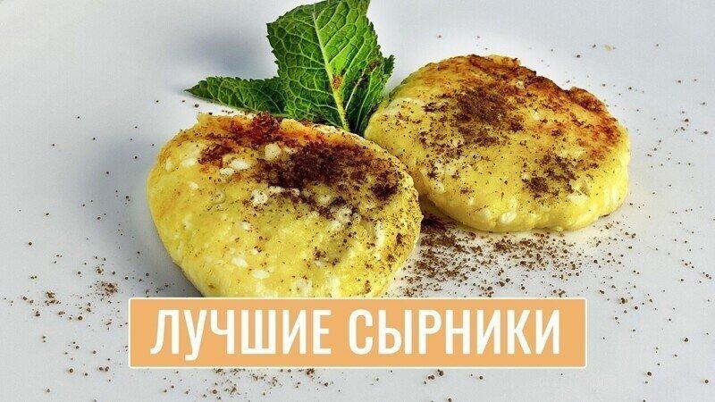 Лучшие сырники, которые вы пробовали! Получаются очень нежные и вкусные