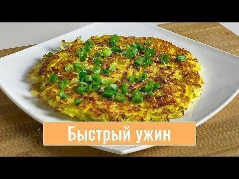 Вкусный ужин из капусты и 2х яиц!