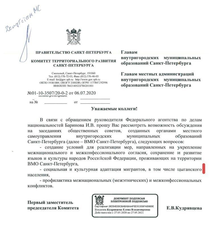 Адаптировать цыган к жизни в Петербурге решили городские чиновники