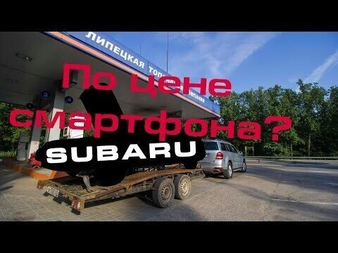 Subaru по цене смартфона