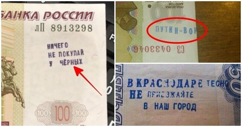 Неожиданные послания на деньгах