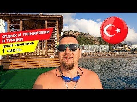 Отдых и тренировки в Турции после карантина - 1 часть