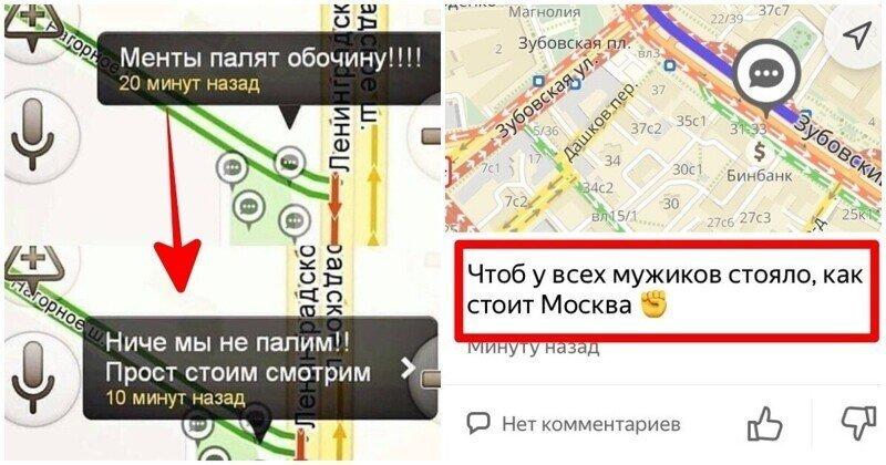 Убойные переписки из Яндекс.Навигатора