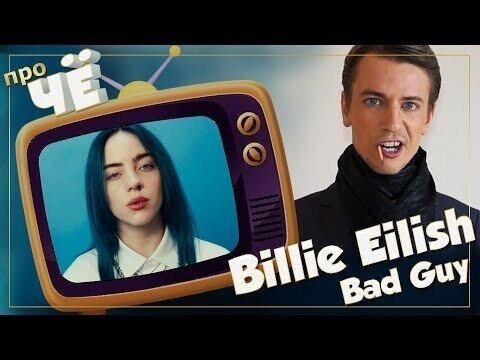 Злодей? Или просто дура? Анализ смыслов песни Billie Eilish - Bad Guy