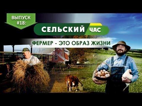 Фермер - это образ жизни. Сельский час