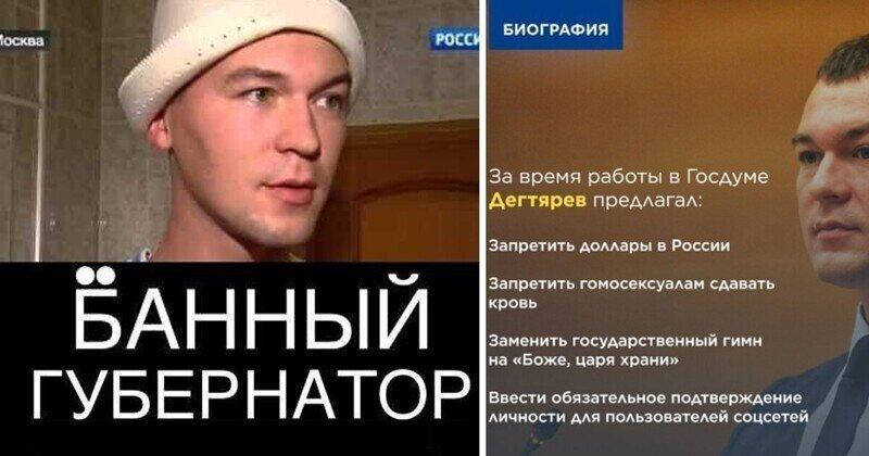 Банный врио губернатора Хабаровского края: за что его невзлюбил народ