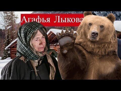 Агафья Лыкова. Отшельники глазами журналистов