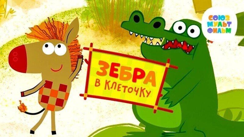 «Союзмультфильм» представляет добрый и поучительный анимационный сериал для дошкольников с музыкой