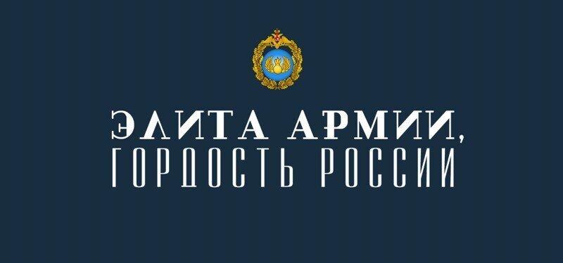 День ВДВ России, 90 лет элите армии