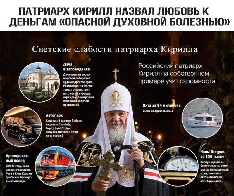 Патриарх Кирилл попросил не верить слухам о его богатстве