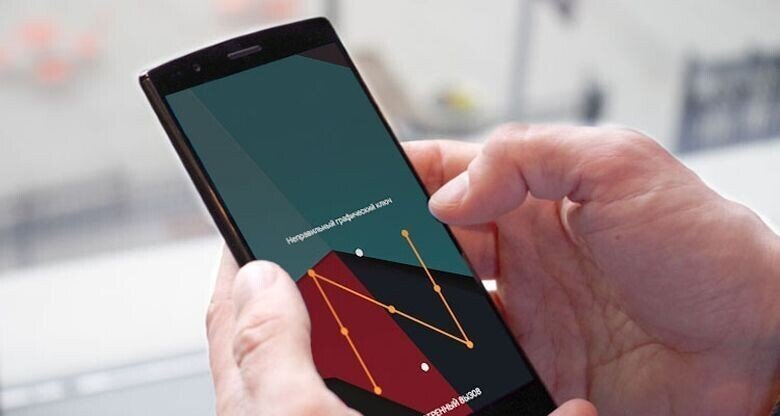Как разблокировать телефон на Android, если вы забыли графический ключ или пароль