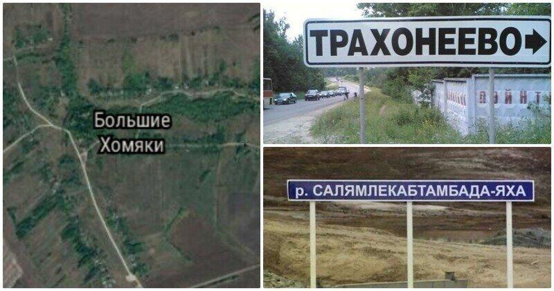 15 смешных названий населенных пунктов в России