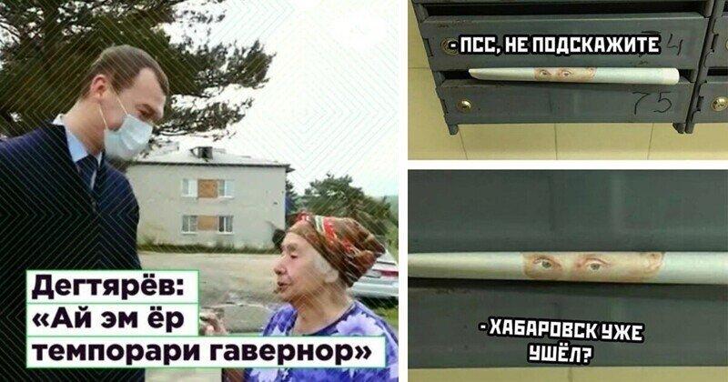 А что там в Хабаровске? Давайте на минуту отвлечемся от Беларуси