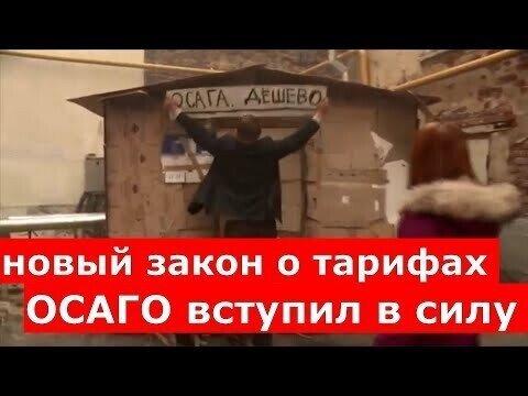 Закон об индивидуальных тарифах ОСАГО вступил в силу в России сегодня