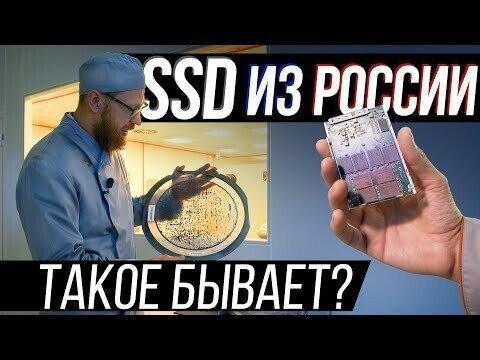 Создание SSD по этапам на российском заводе!