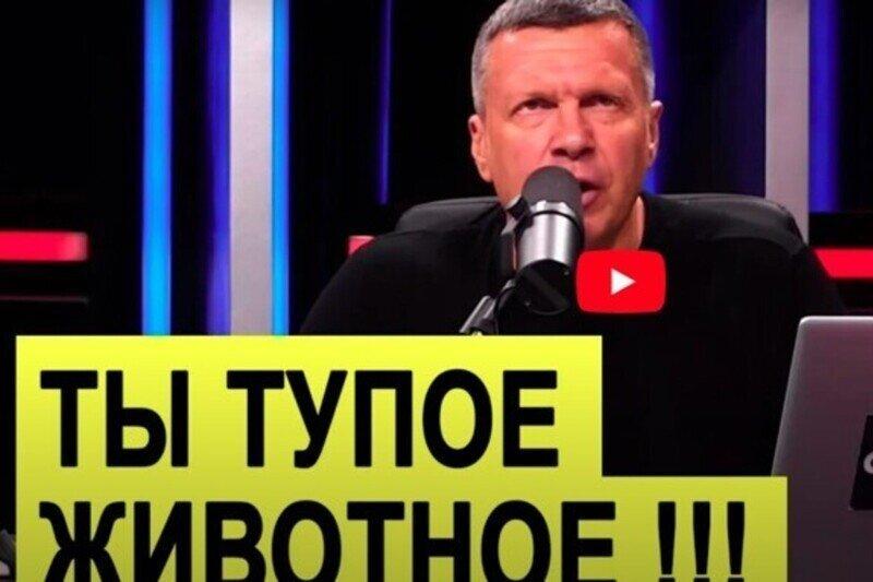 """""""Ты тупое, необразованное животное!"""": Соловьев снова оскорбил в прямом эфире телезрителя"""