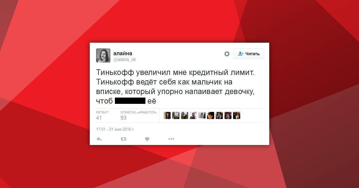 Тинькофф: вымученная реакция соцсетей