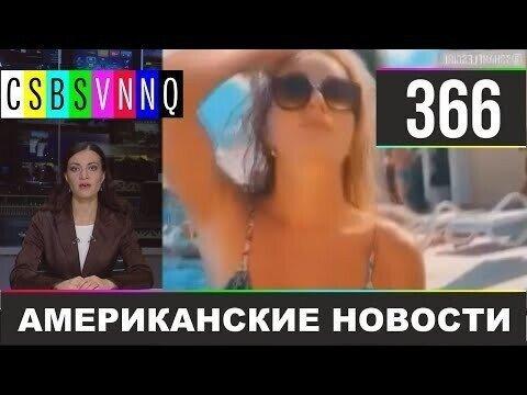Американские новости 366