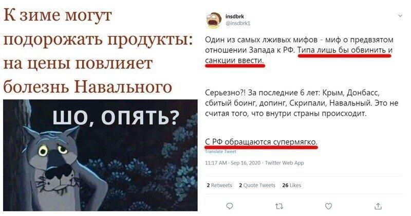 Санкции за ржач над выводами об отравлении Навального: реакция соцсетей