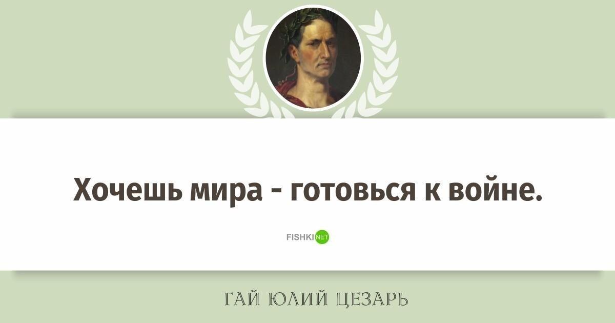 Гай Юлий Цезарь: полководец, писатель, диктатор, консул и великий понтифик. Лучшие цитаты