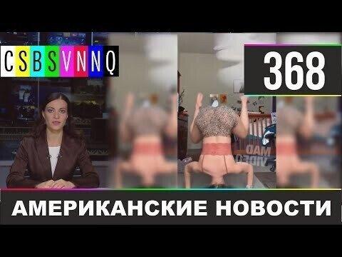 Американские новости 368