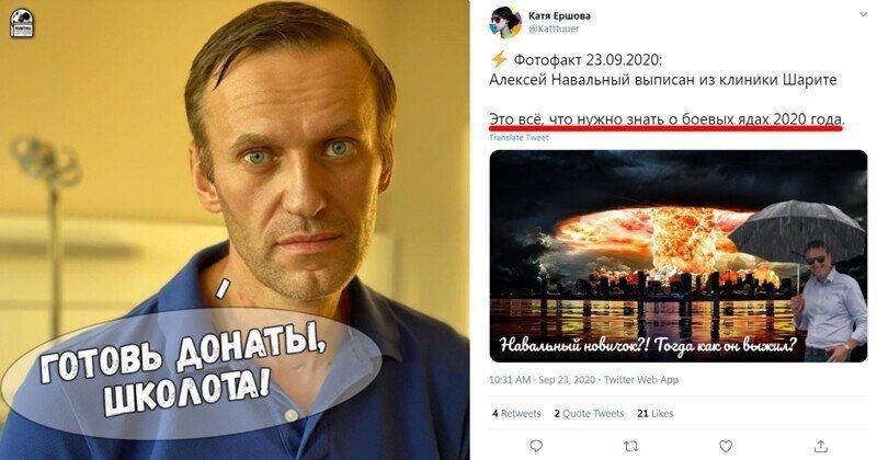 """""""Готовь донаты, школота"""": реакция на выписку Навального из больницы"""