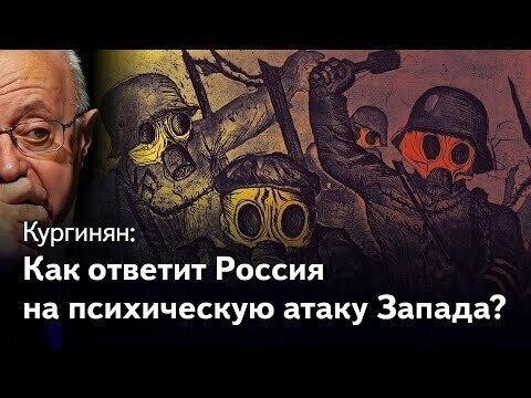 Психическая атака Запада и ответ России