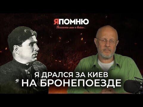 Я дрался за Киев на бронепоезде   Я помню