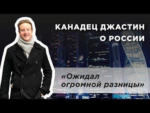 Иностранцы о России. Мнение канадца