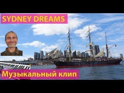 Sydney Dreams. Музыкальный клип. (видео 170)