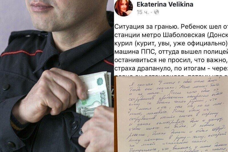 """""""Без обид, мы тебя не видели"""": московские полицейские отобрали у подростка восемь тысяч рублей"""