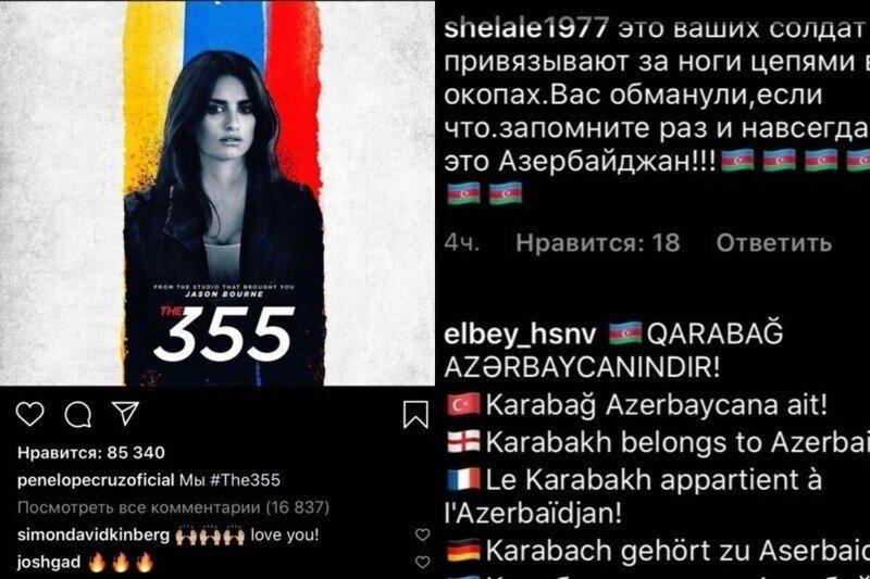 И смех и грех: аккаунт Пенелопы Крус атаковали азербайджанцы, обидевшиеся за флаг Колумбии
