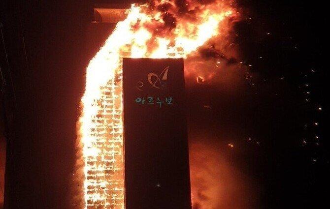 """""""Это просто ужас!"""": в Южной Корее догорает 33-этажный небоскреб"""