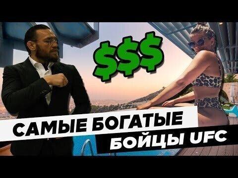 Куда тратят деньги бойцы UFC?