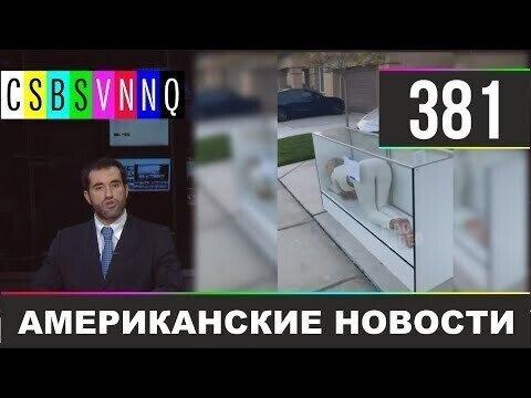 Американские новости 381