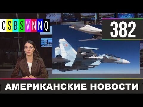 Американские новости 382