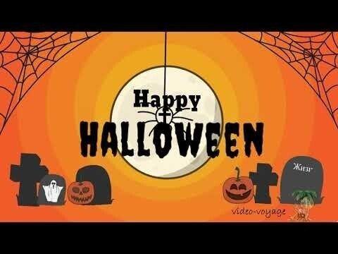 Halloween. Страшное поздравление!